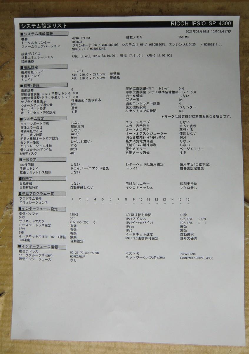 ◆中古レーザープリンタ《RICOH IPSiO SP4300》トナー無し(ジャンク)◆_画像5