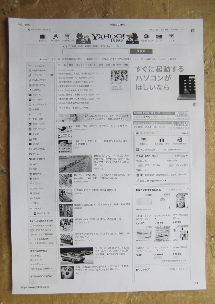 ◆中古レーザープリンタ《Canon LBP6300》トナーなし(ジャンク)◆_画像7