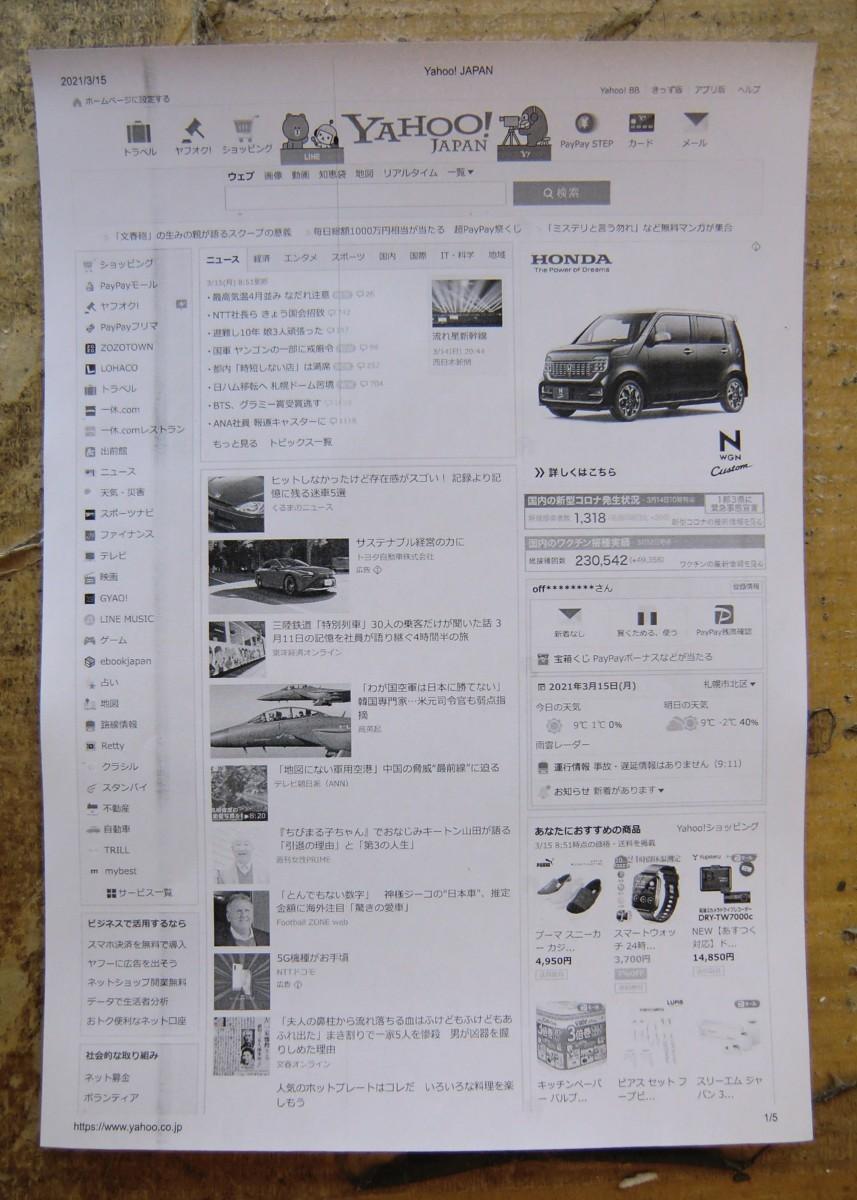 ◆中古レーザープリンタ《EPSON LP-S310N》+中古使用済みトナー(ジャンク)◆_画像7