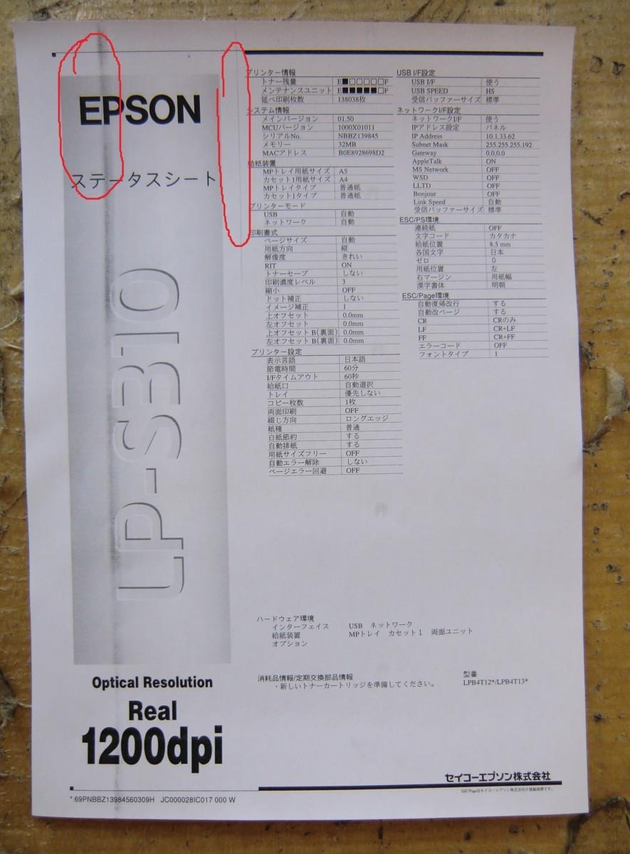◆中古レーザープリンタ《EPSON LP-S310N》+中古使用済みトナー(ジャンク)◆_画像5