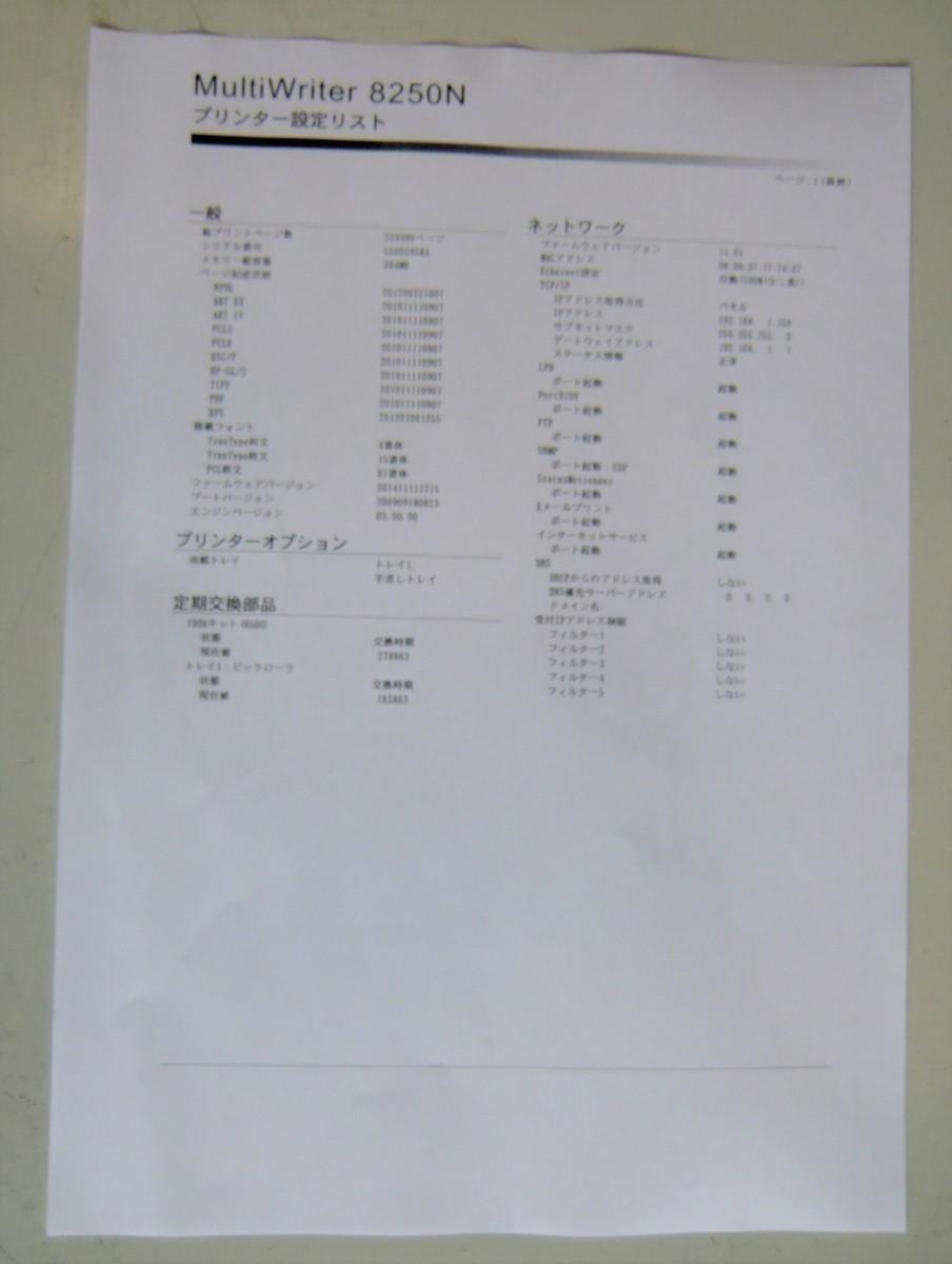 ◆中古レーザープリンタ《NEC MultiWriter 8250N》トナー無し(ジャンク)◆_画像5