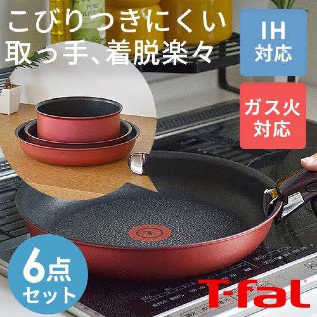 T-fal ティファール インジニオ・ネオ IHルビー・エクセレンス セット6