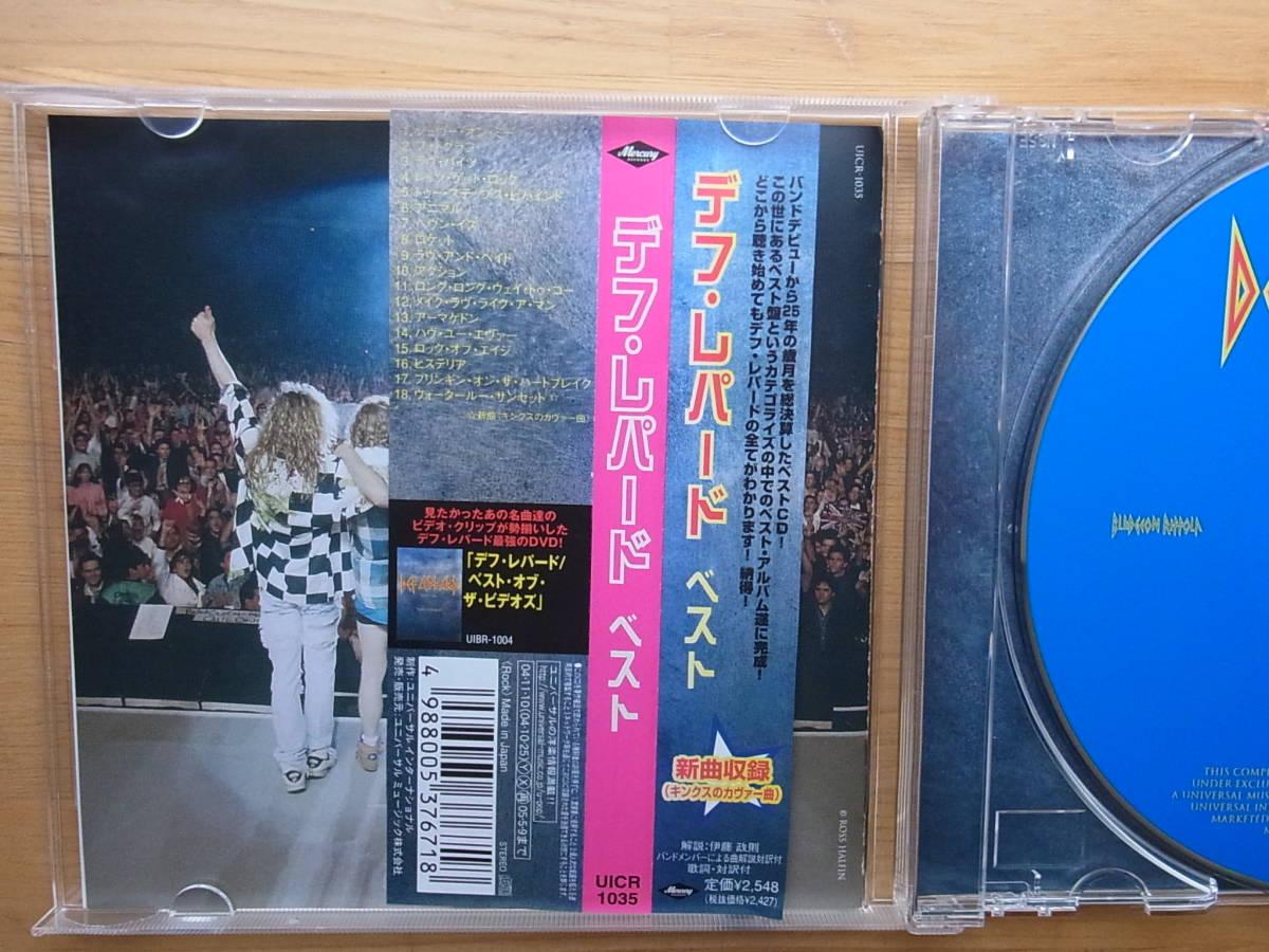 CD デフレパード BEST OF 美品