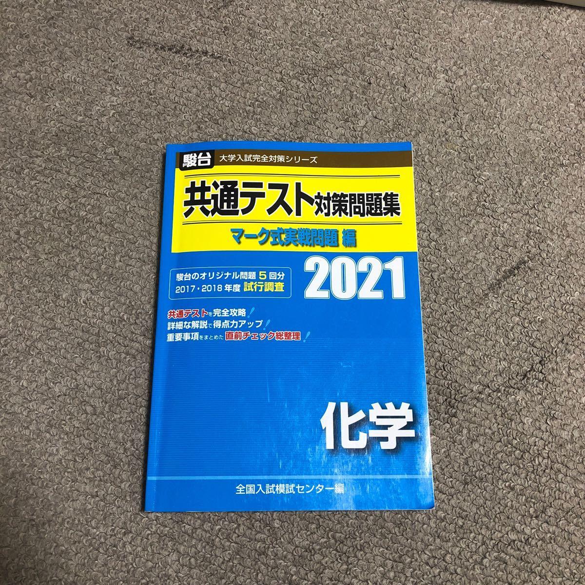 共通テスト化学対策問題集 定価1080円+税