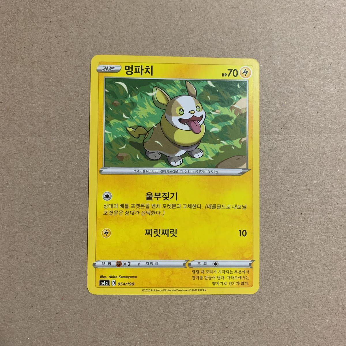 ポケモンカード シャイニースターV 韓国版カード ワンパチ s4a 054 ハングルで書かれたカードです。ポケットモンスター_画像1