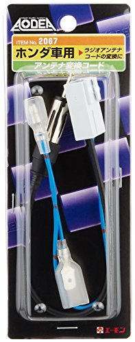 アンテナ変換コード(CE2タイプ(カプラー内丸型)) エーモン AODEA(オーディア) アンテナ変換コード ホンダ車用 206_画像2