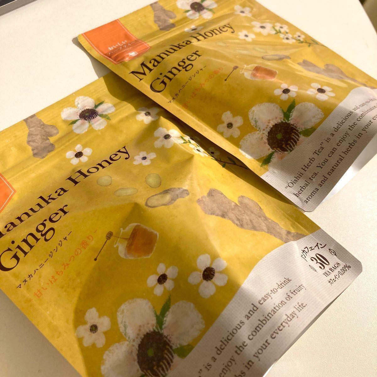 おいしいハーブティーマヌカハニージンジャー30包入り×2袋(60包)【スピード発送】