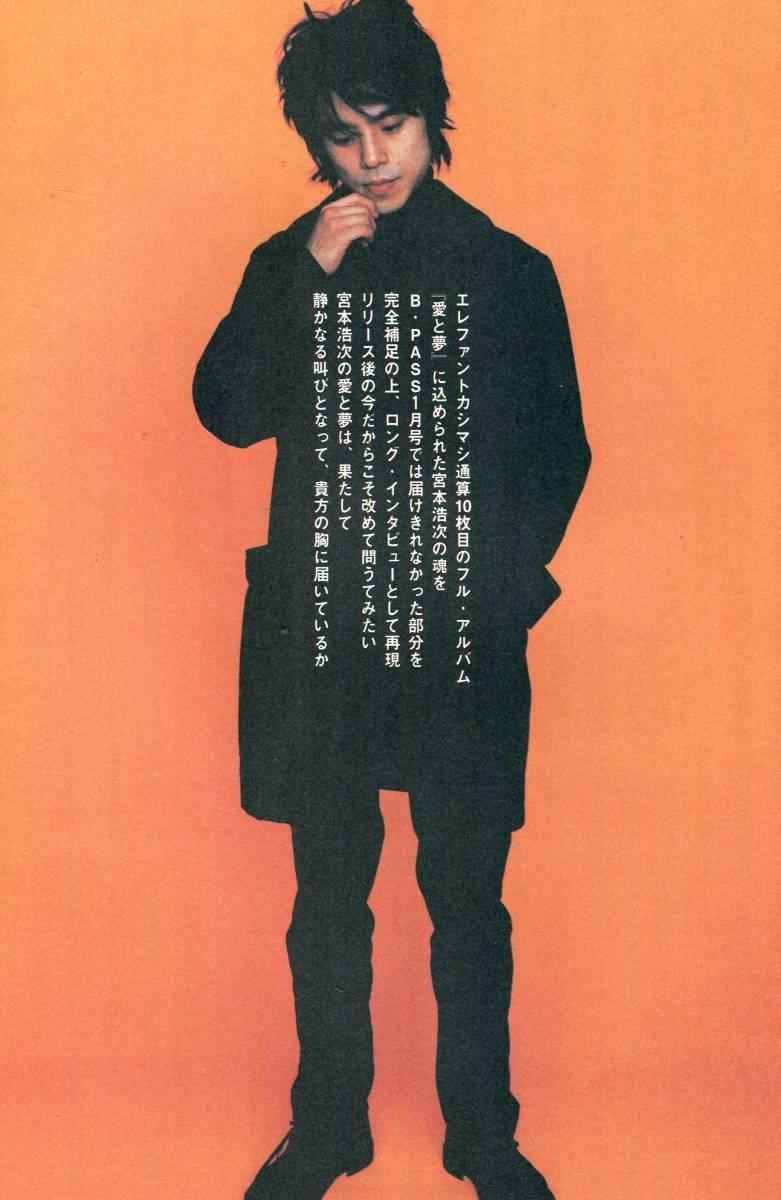 絶版/ エレファントカシマシ 宮本浩次★愛と夢 僕は27歳の時に、音楽しかできないって思ったんです インタビュー15ページ特集★aoaoya_画像1