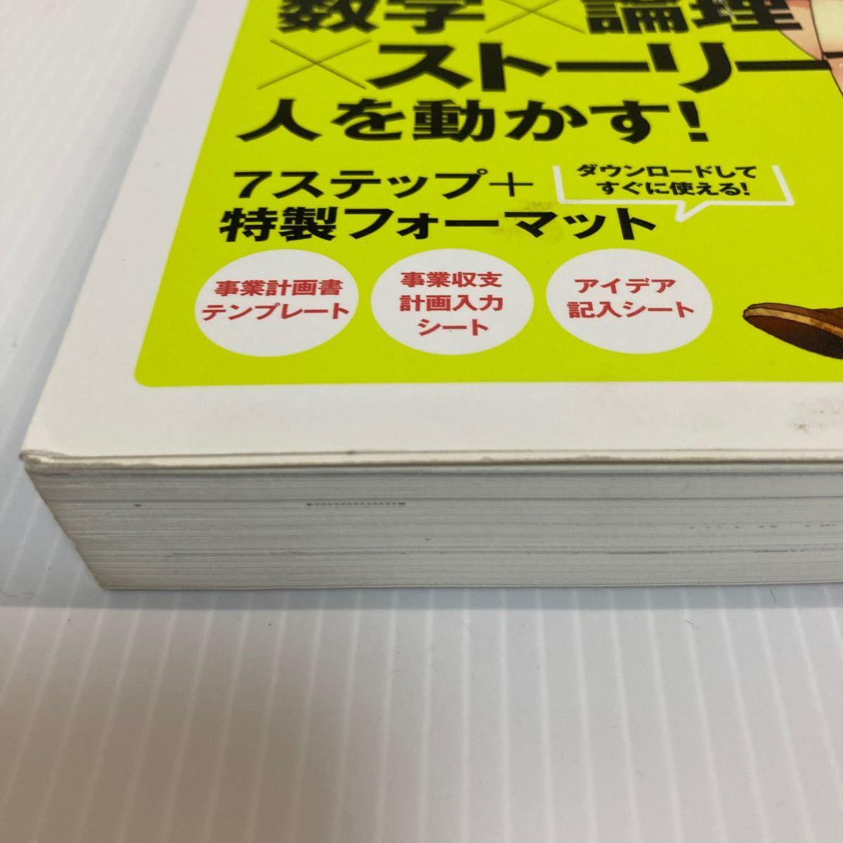 マンガでやさしくわかる事業計画書 ダウンロードサービス付/井口嘉則/飛高翔