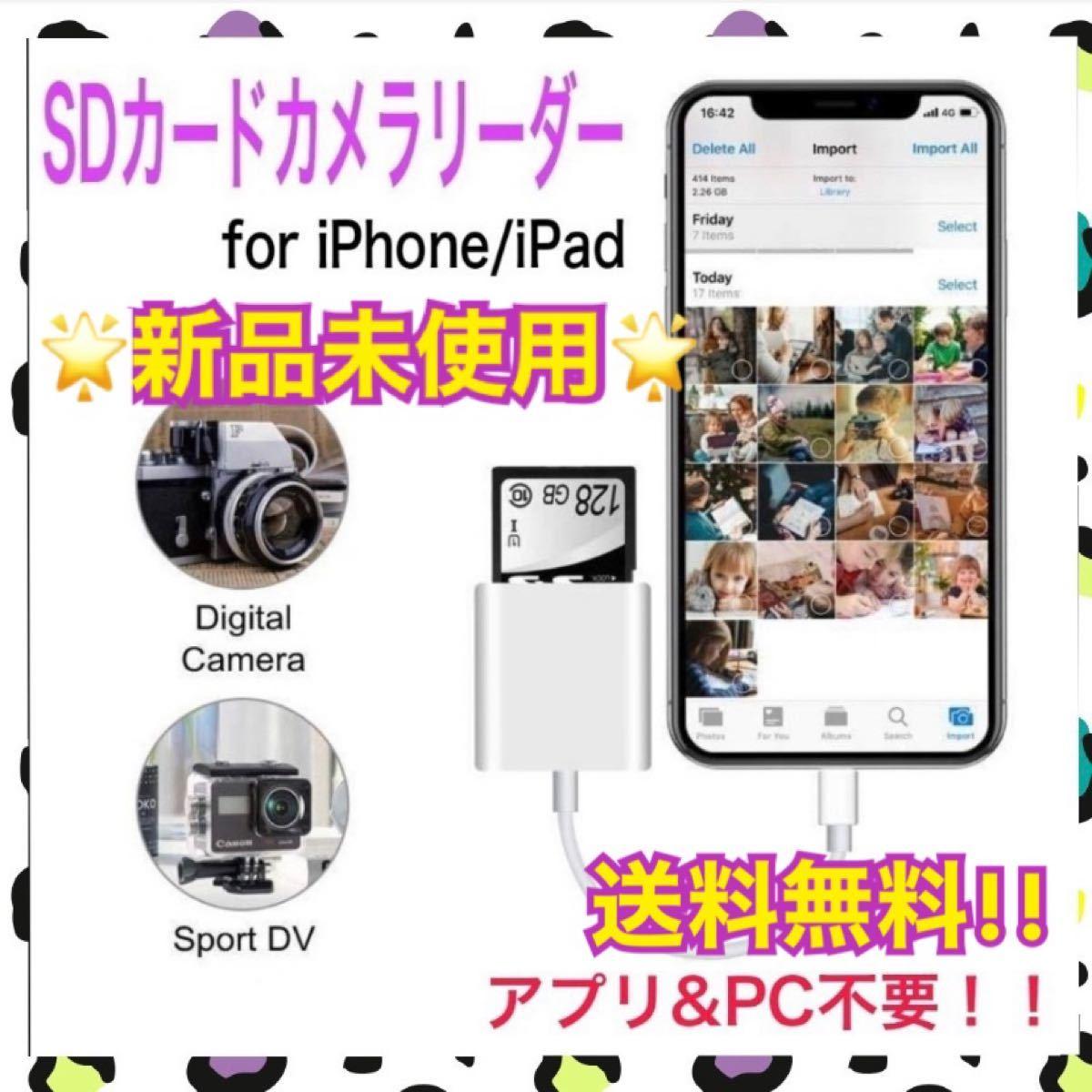 ★新品★iPhone iPad lightning SDカードカメラリーダー ライトニング SDカードリーダー Lightning