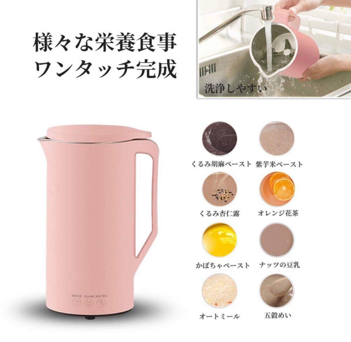 全自動 多機能豆乳メーカー 1-2人用 ジューサー ミキサー ブレンダー 果物 野菜 (アマゾンより1100安い)(ホワイト)