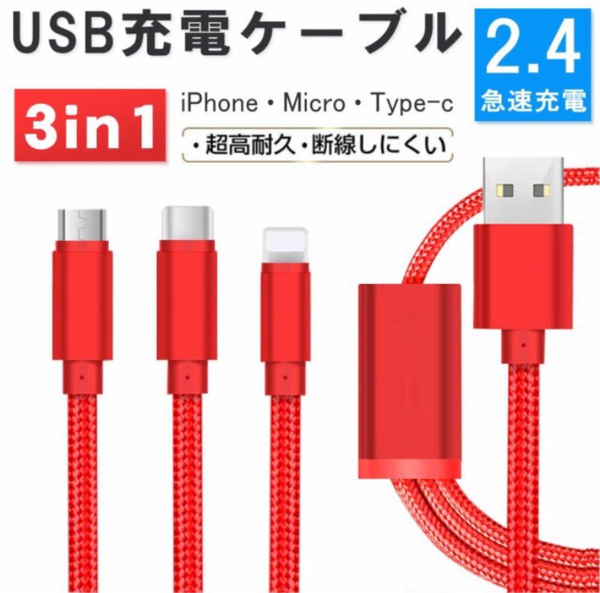 3in1充電ケーブル iPhone Micro Type-C モバイルバッテリー 断線防止 高耐久 3台同時充電 新品 未使用