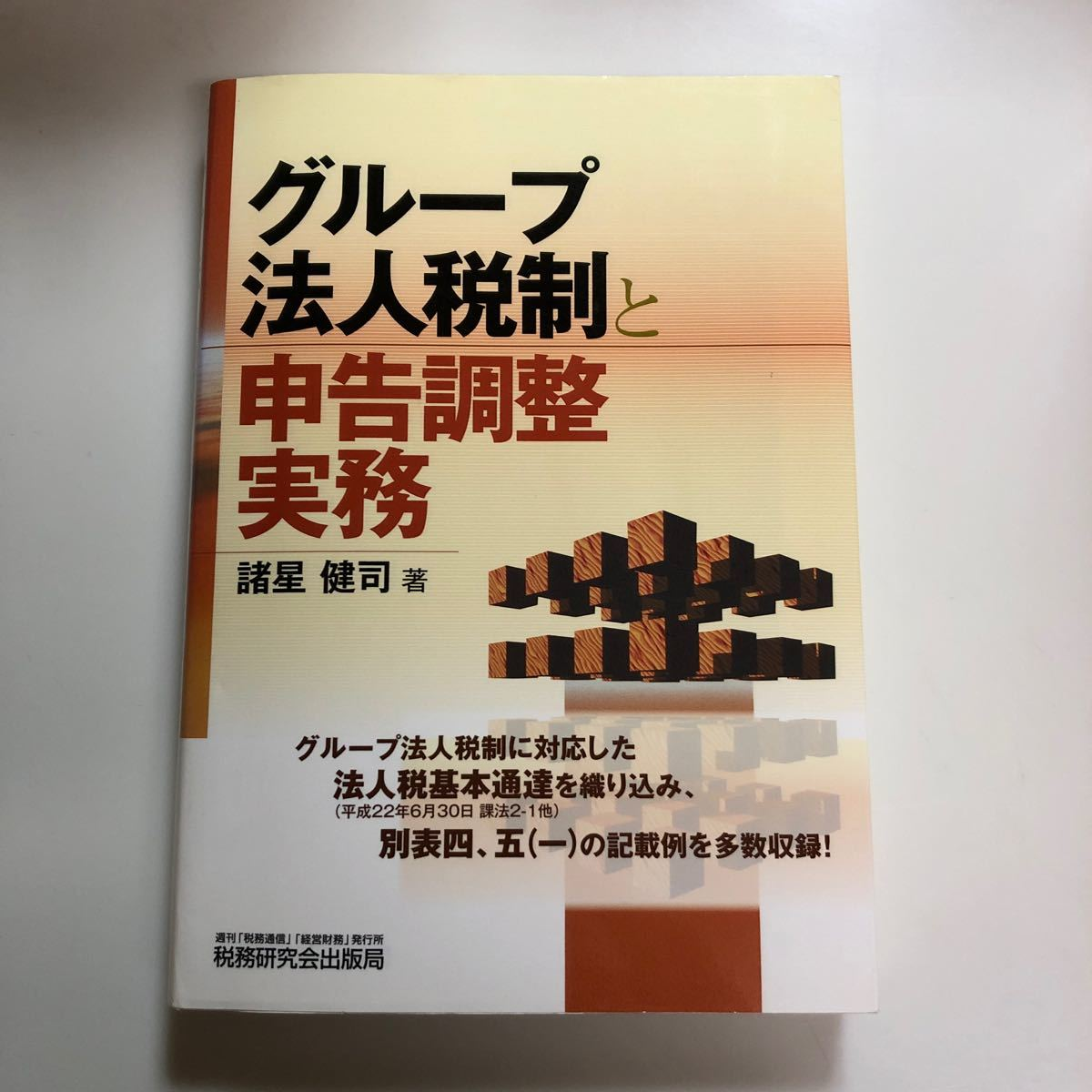 グループ法人税制と申告調整実務/諸星健司 【著】