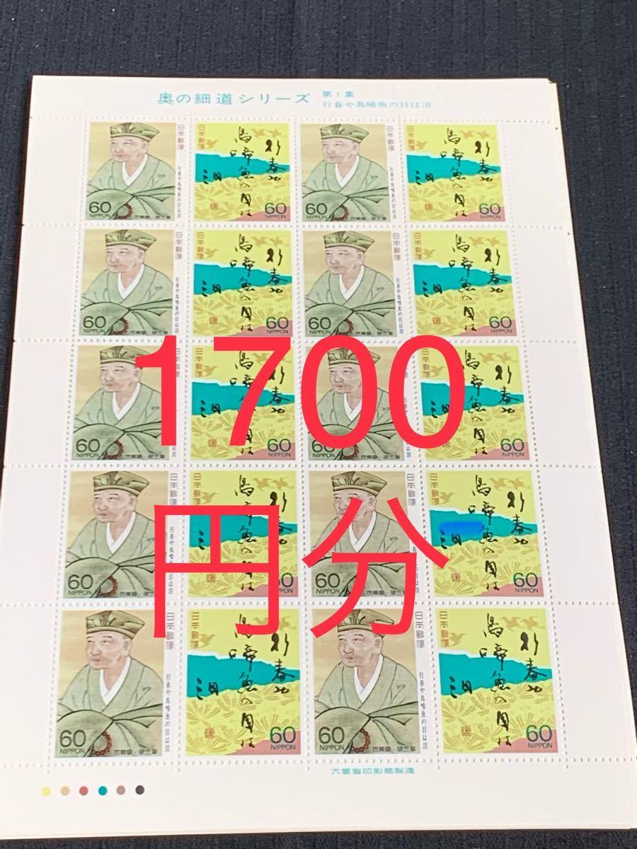切手 未使用 1700円分