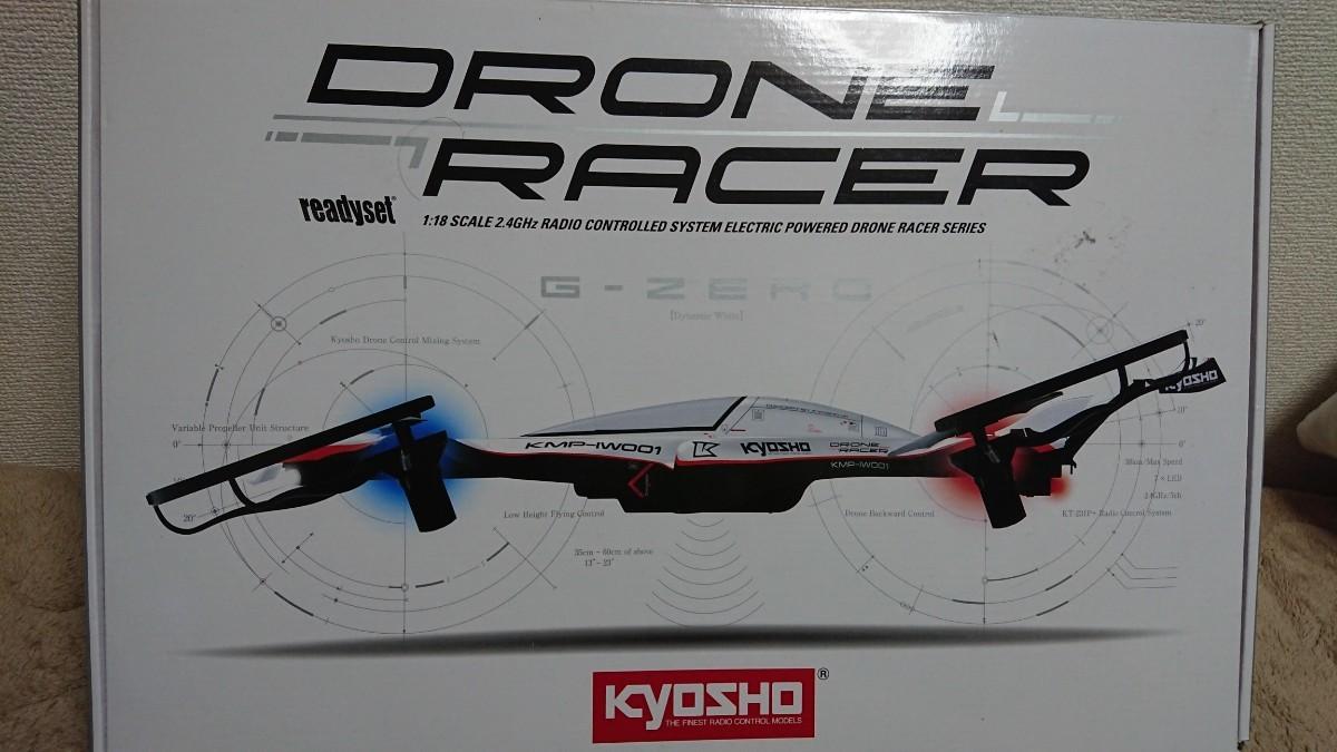 ドローンレーサー 京商 G-zero KYOSHO ジーゼロ RACER ラジコン  ホワイト