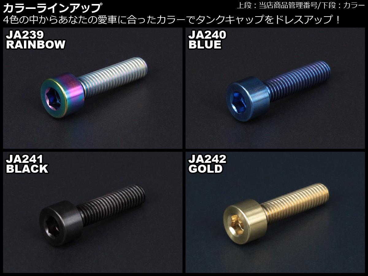 64チタン合金(TC4/GR5)採用 ヤマハ7穴 ガソリン(フューエル) タンク キャップボルト セット 7本組 XJR1300などに ブルー JA240_出品はヤマハ7穴用のブルーです。