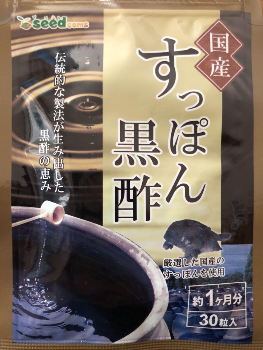 国産すっぽん黒酢☆1ヶ月分 サプリメント/シードコムス_画像1