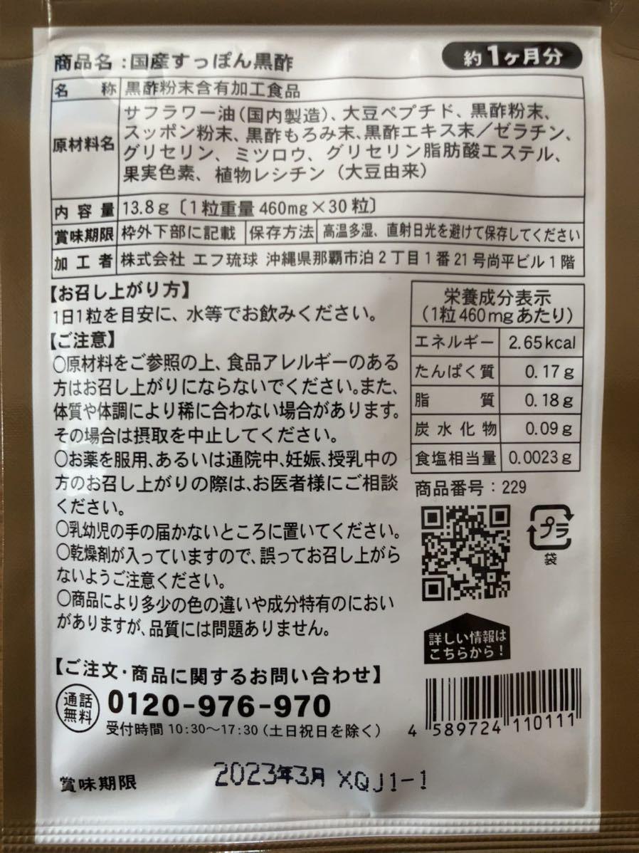 国産すっぽん黒酢☆1ヶ月分 サプリメント/シードコムス_画像2