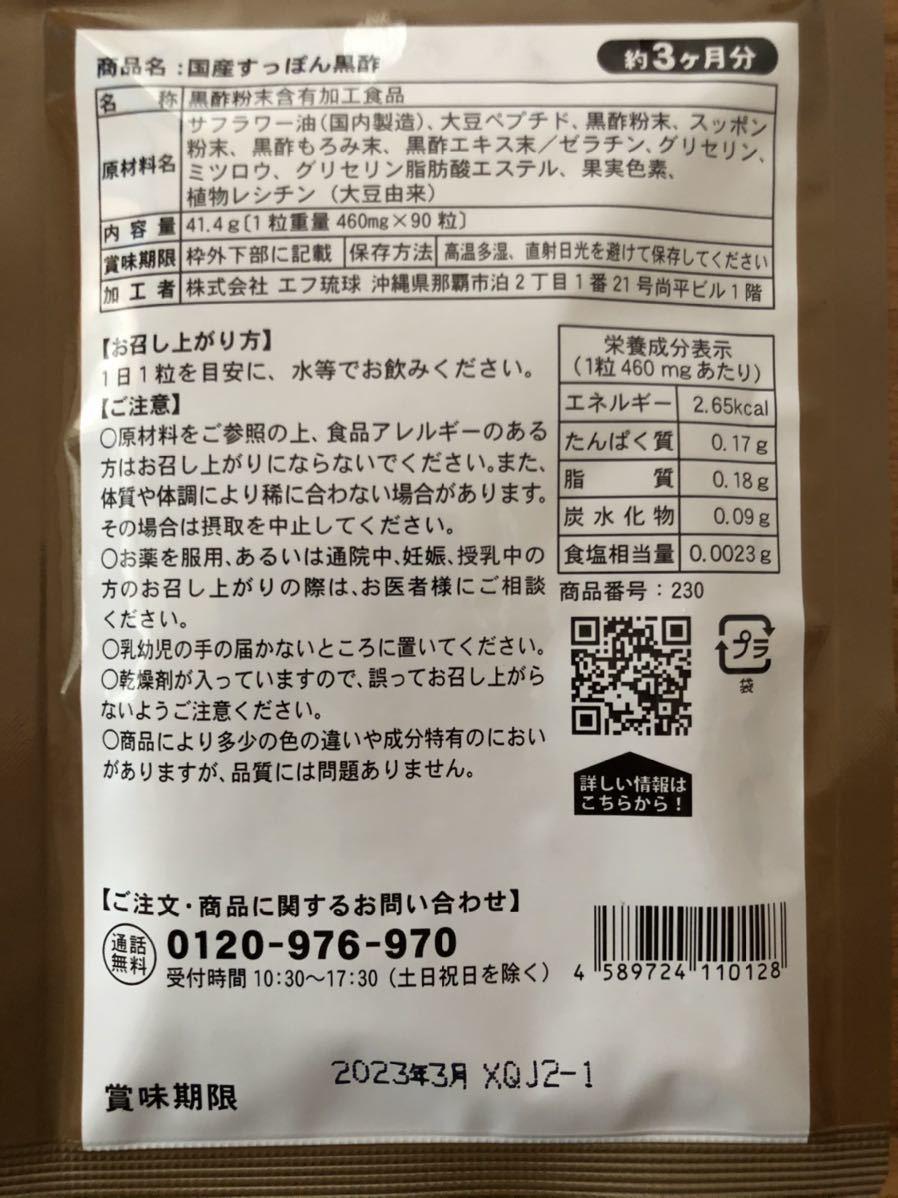 国産すっぽん黒酢☆3ヶ月分 サプリメント/シードコムス_画像2