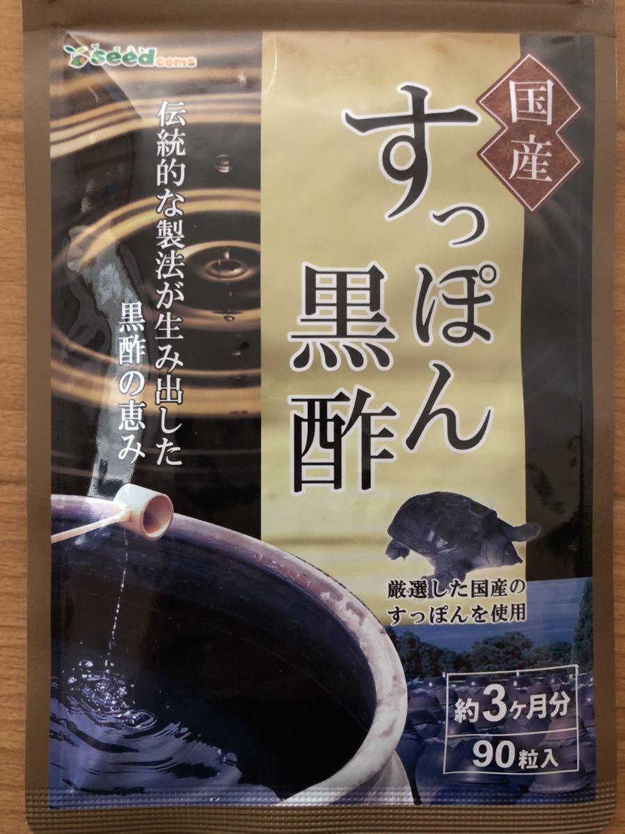国産すっぽん黒酢☆3ヶ月分 サプリメント/シードコムス_画像1