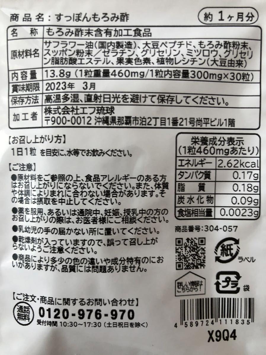 国産すっぽんもろみ酢☆1ヶ月分 サプリメント/シードコムス_画像2