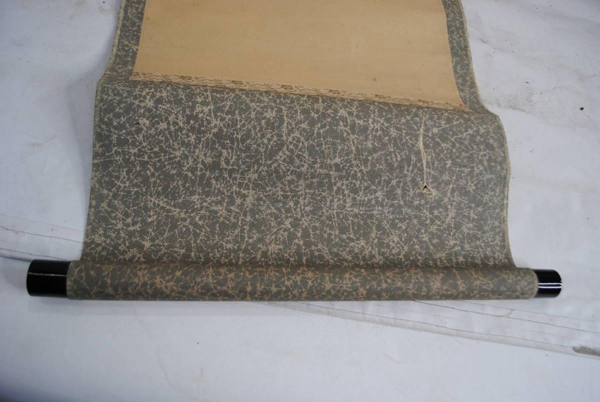 し315 茶道具 掛軸 鶴絵 日本画 鳥獣 和室 床の間飾り 掛け軸 古美術 時代物 詳細写真複数あり_画像7