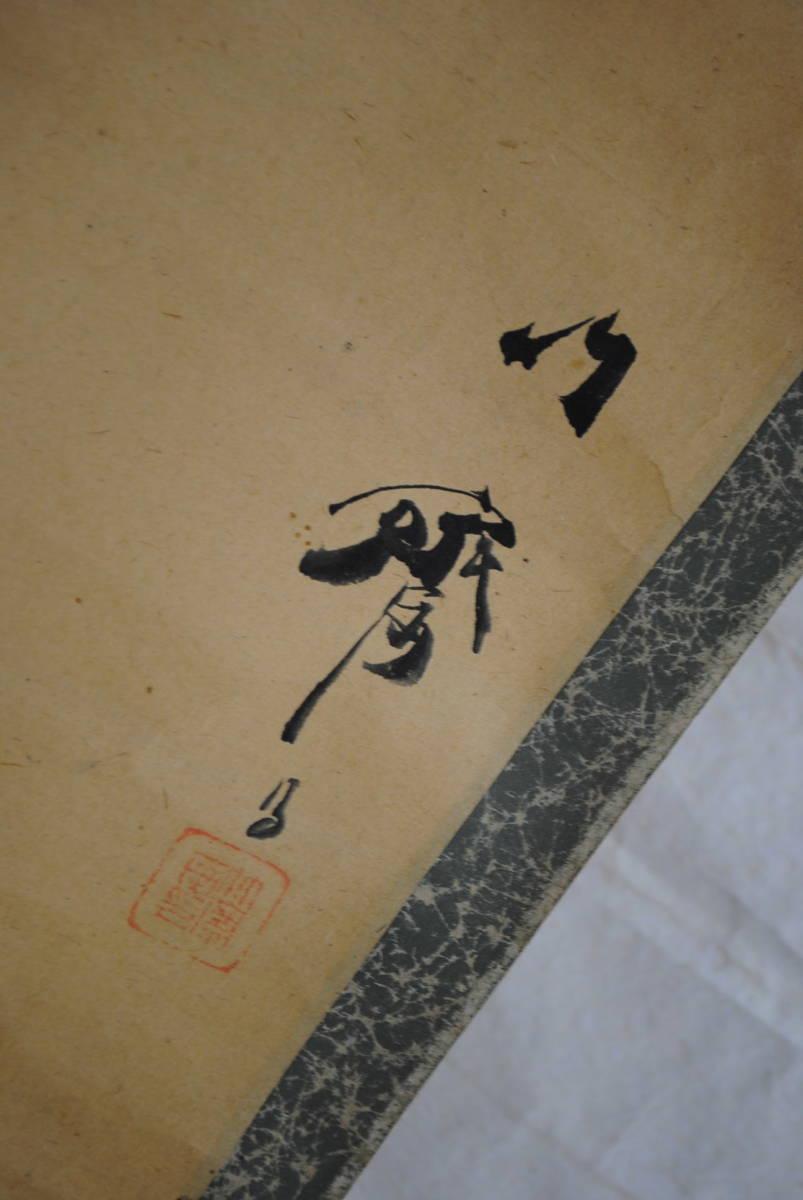 し315 茶道具 掛軸 鶴絵 日本画 鳥獣 和室 床の間飾り 掛け軸 古美術 時代物 詳細写真複数あり_画像4