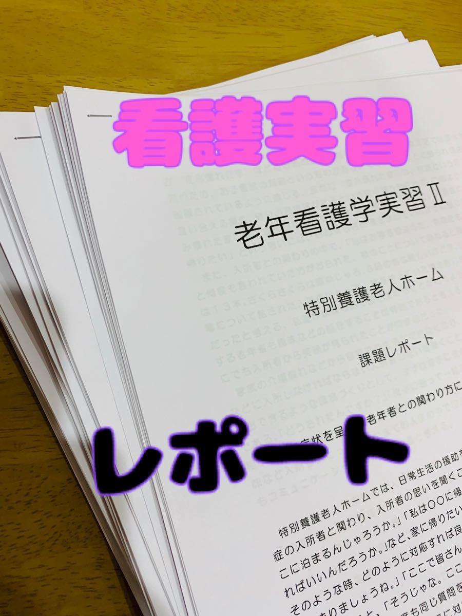 看護 実習 レポート (^^)