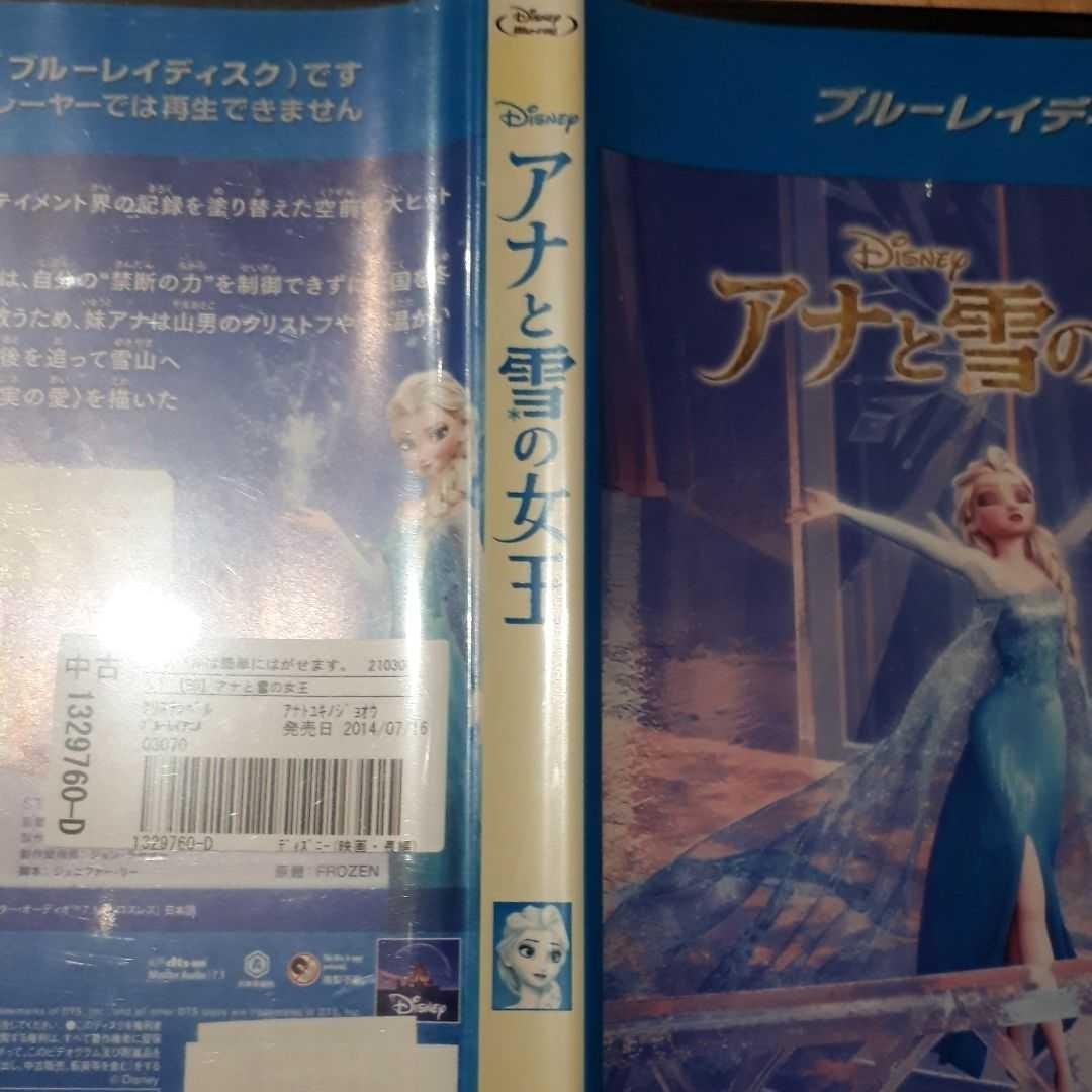 「アナと雪の女王 」