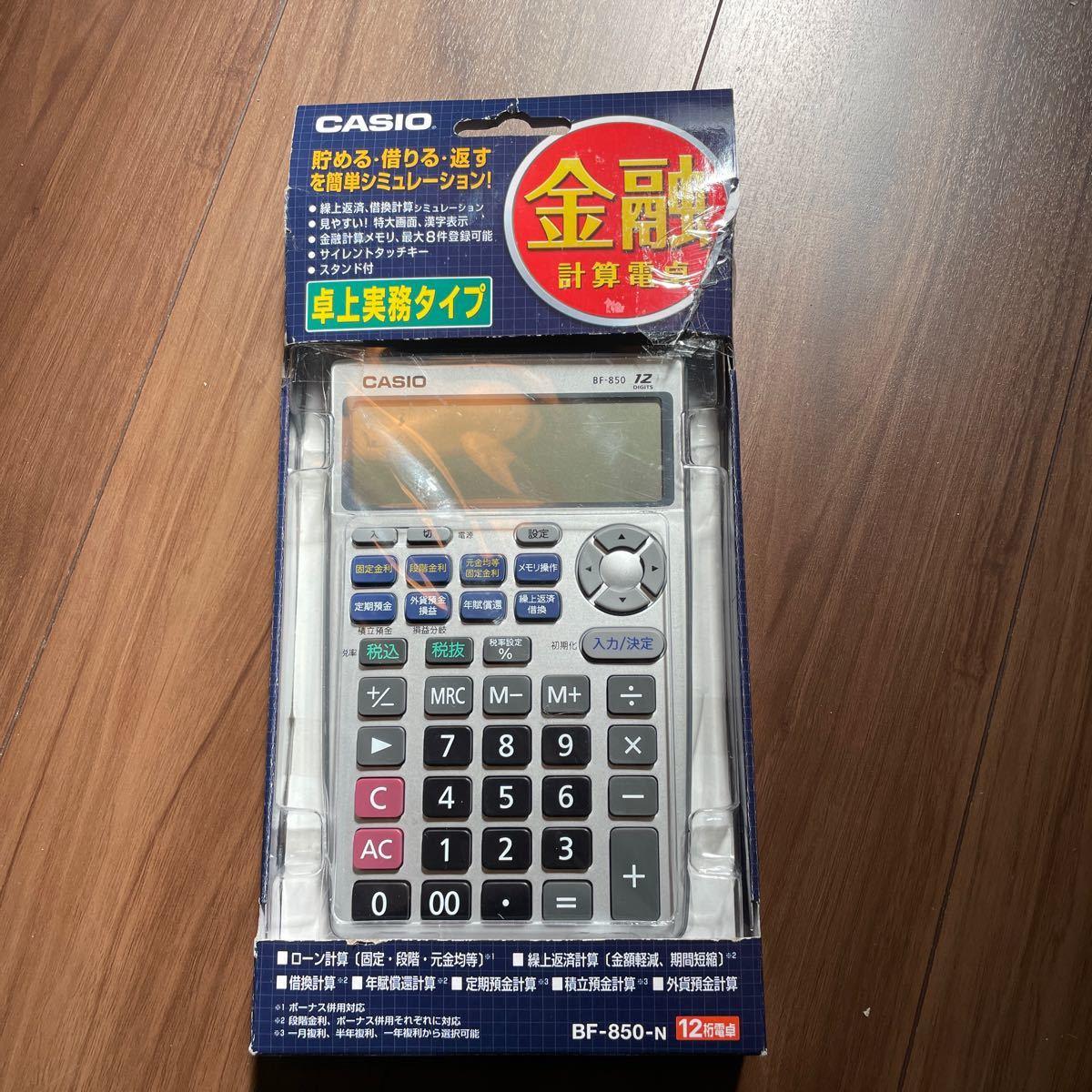 カシオ ☆ 金融電卓 BF-850 金融計算電卓 BF850N