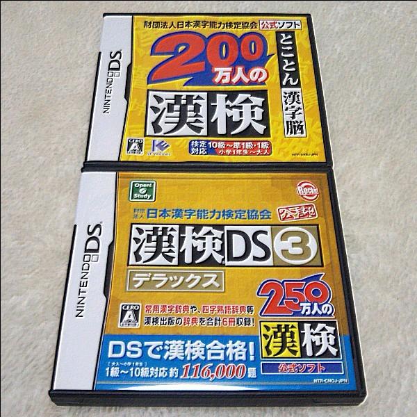 ニンテンドー DSソフト漢検セット