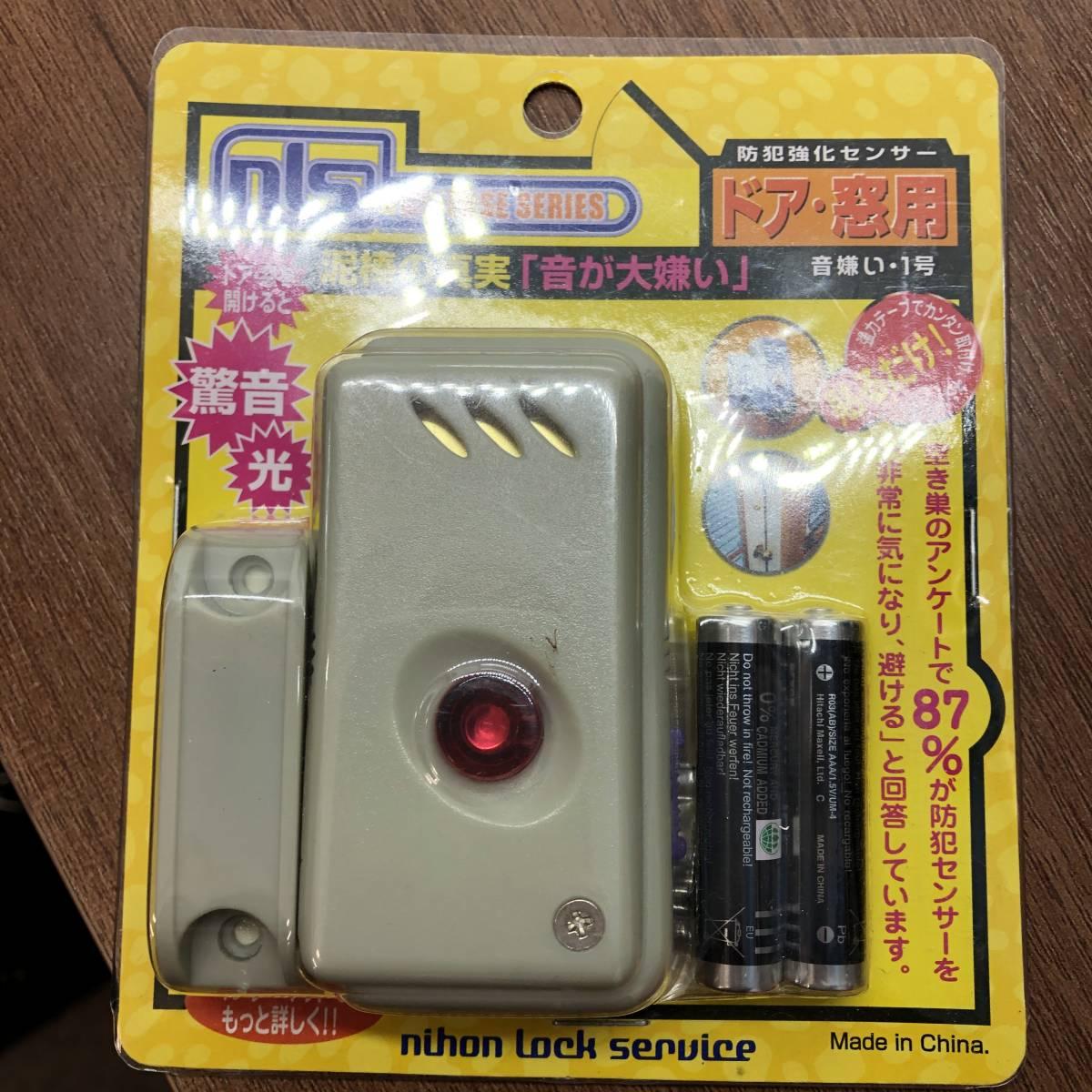 【未使用・新品】日本ロックサービス 防犯強化センサー ドア・窓用 音嫌い・1号_画像1
