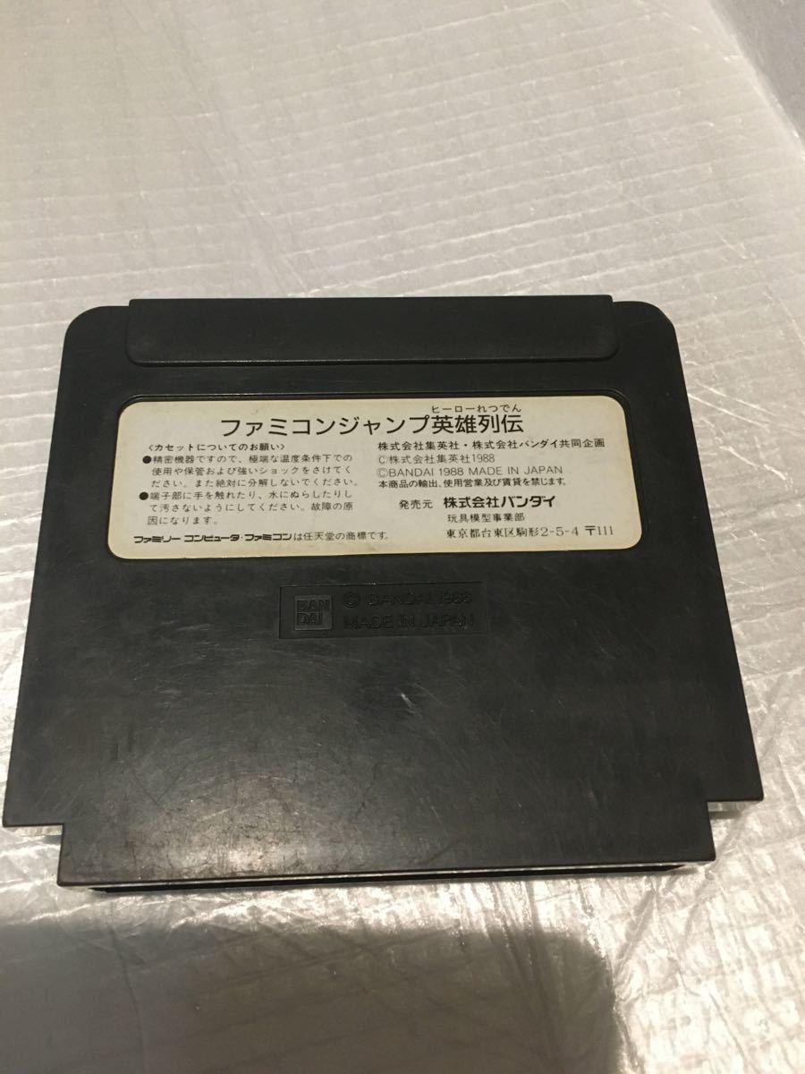 ファミコンソフト ファミコンジャンプ 英雄列伝