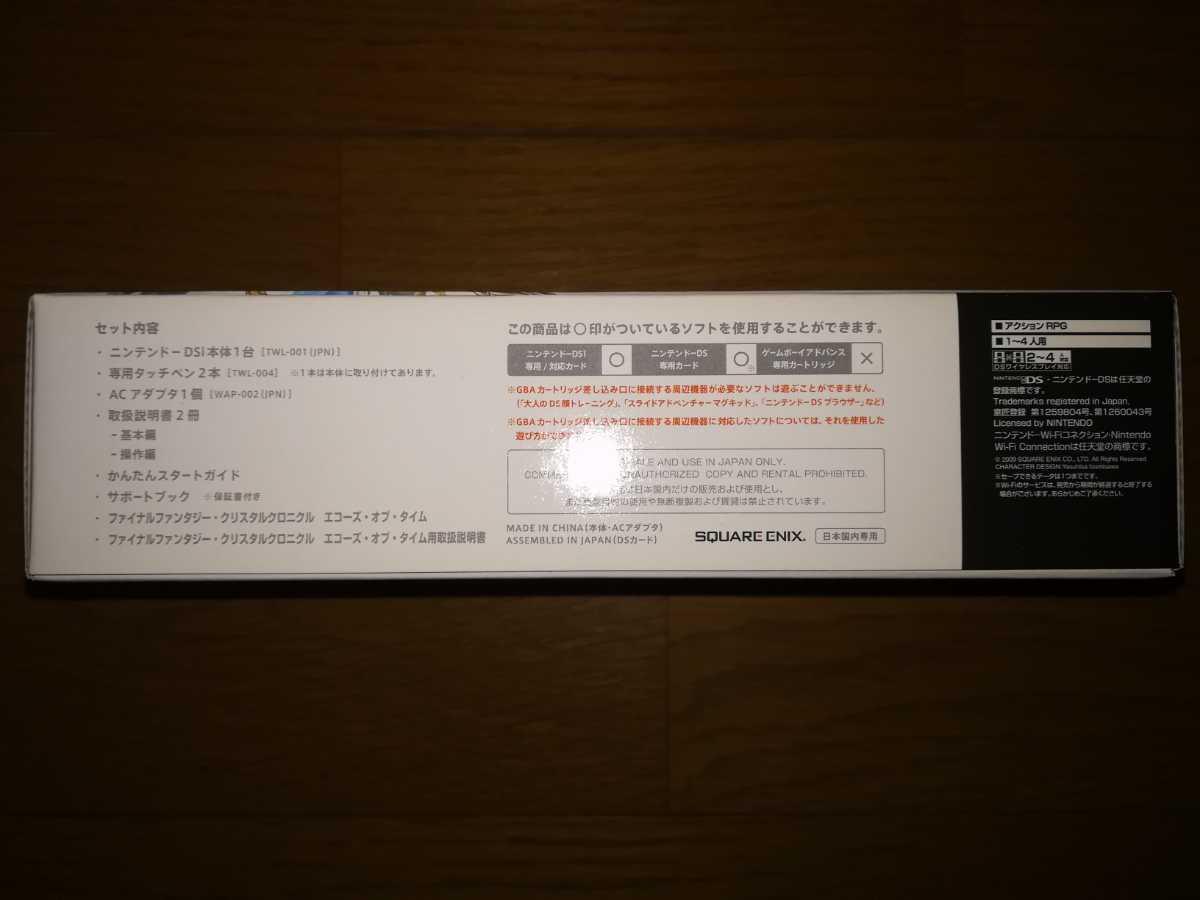ニンテンドーDSi 本体 ファイナルファンタジー・クリスタルクロニクル エコーズ・オブ・タイム 同梱版 新品・未開封