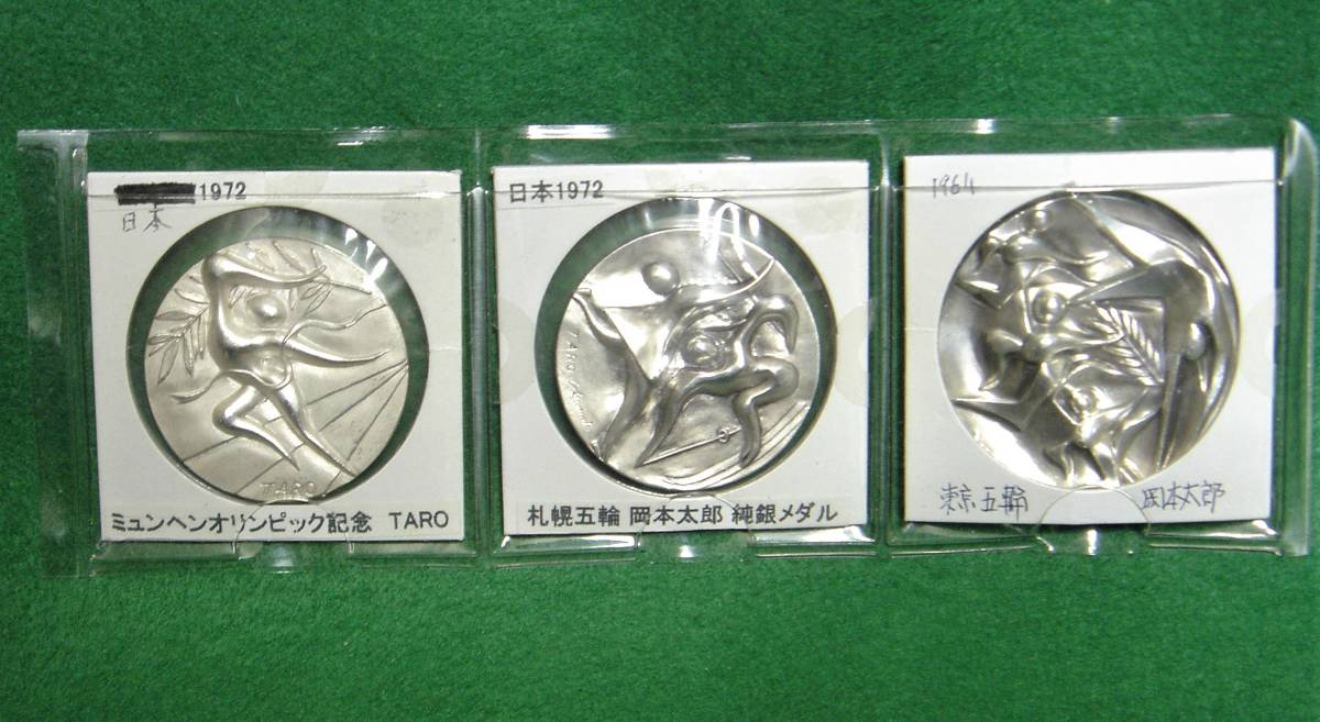 純銀メダル3種 1964東京 1972札幌 1972ミュンヘン五輪記念 岡本太郎