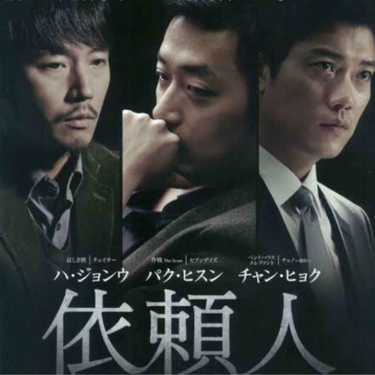 韓国映画  依頼人  ハ・ジョンウ  パク・ヒスン  チャン・ヒョク  DVD  日本語吹替有り  レーベル有り
