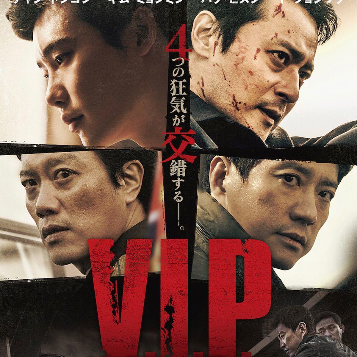 韓国映画  VIP  イ・ジョンソク  チャン・ドンゴン  パク・ヒスン  DVD  日本語吹替有り  レーベル有り