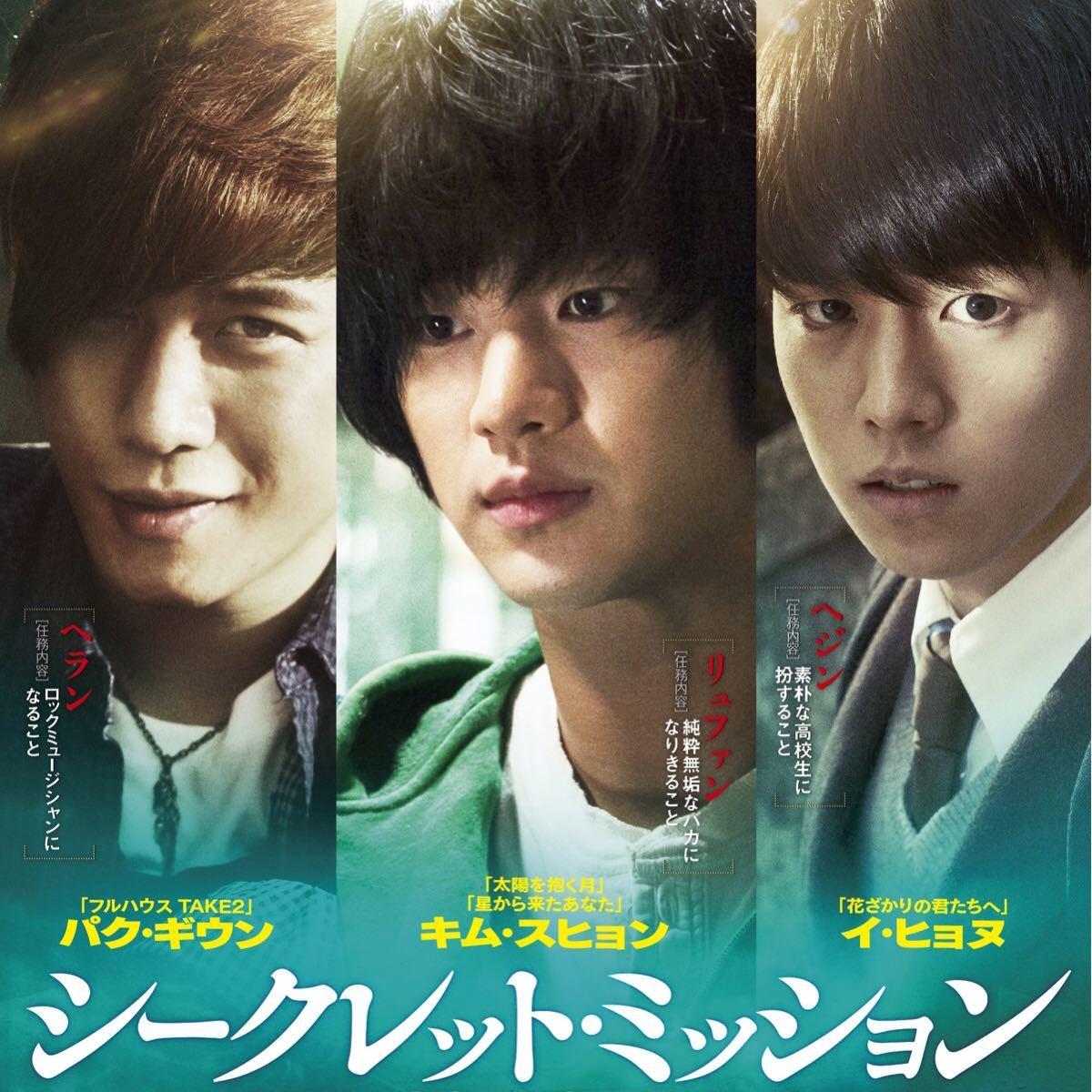 韓国映画  シークレットミッション  キム・スヒョン  DVD  日本語吹替有り  レーベル有り