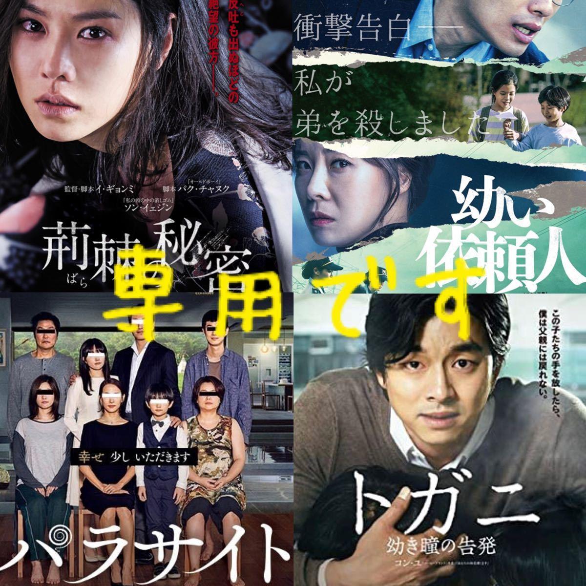 専用です。韓国映画  DVD 3点セット+選べるおまけ1枚  日本語吹替有り  レーベル有り
