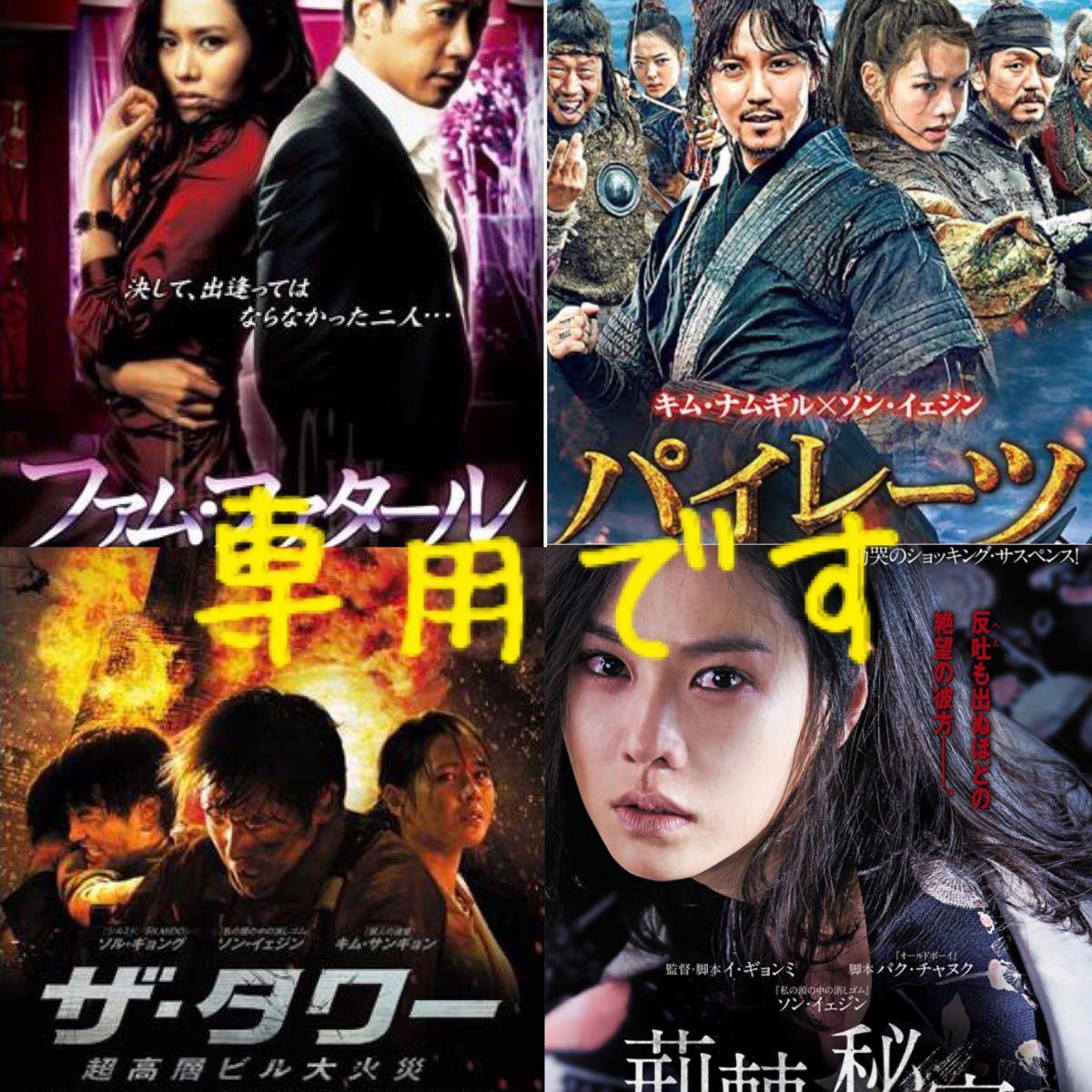 専用です。リピ割有り。韓国映画 ソン・イェジン 出演映画 DVD 3点セット+選べるおまけ1枚 合計4枚 レーベル有り 入替可能
