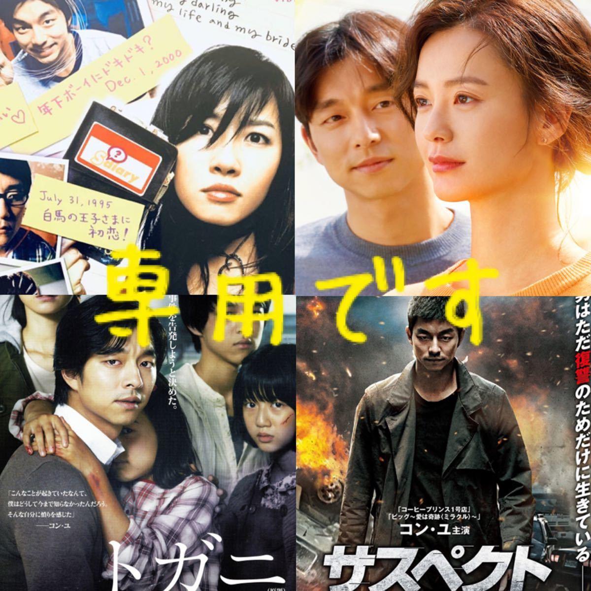 専用です。韓国映画  コン・ユ DVD  3点セット+選べるおまけ1枚  合計4枚  レーベル有り