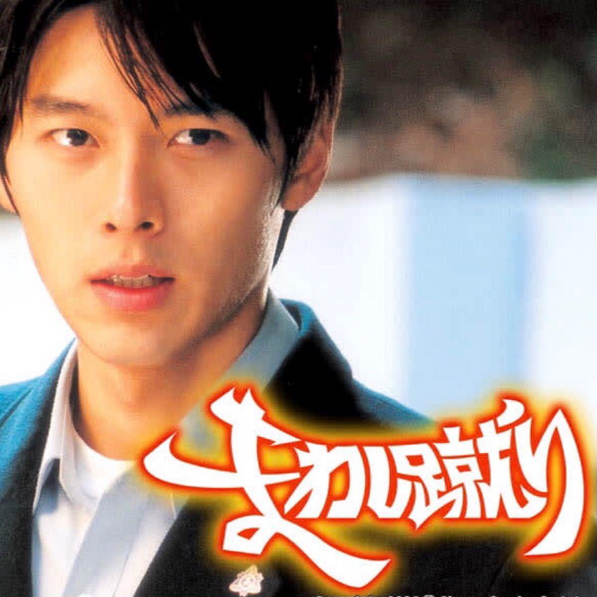 韓国映画  ヒョンビン  出演映画  DVD  11タイトル  レーベル有り  入替え可能です