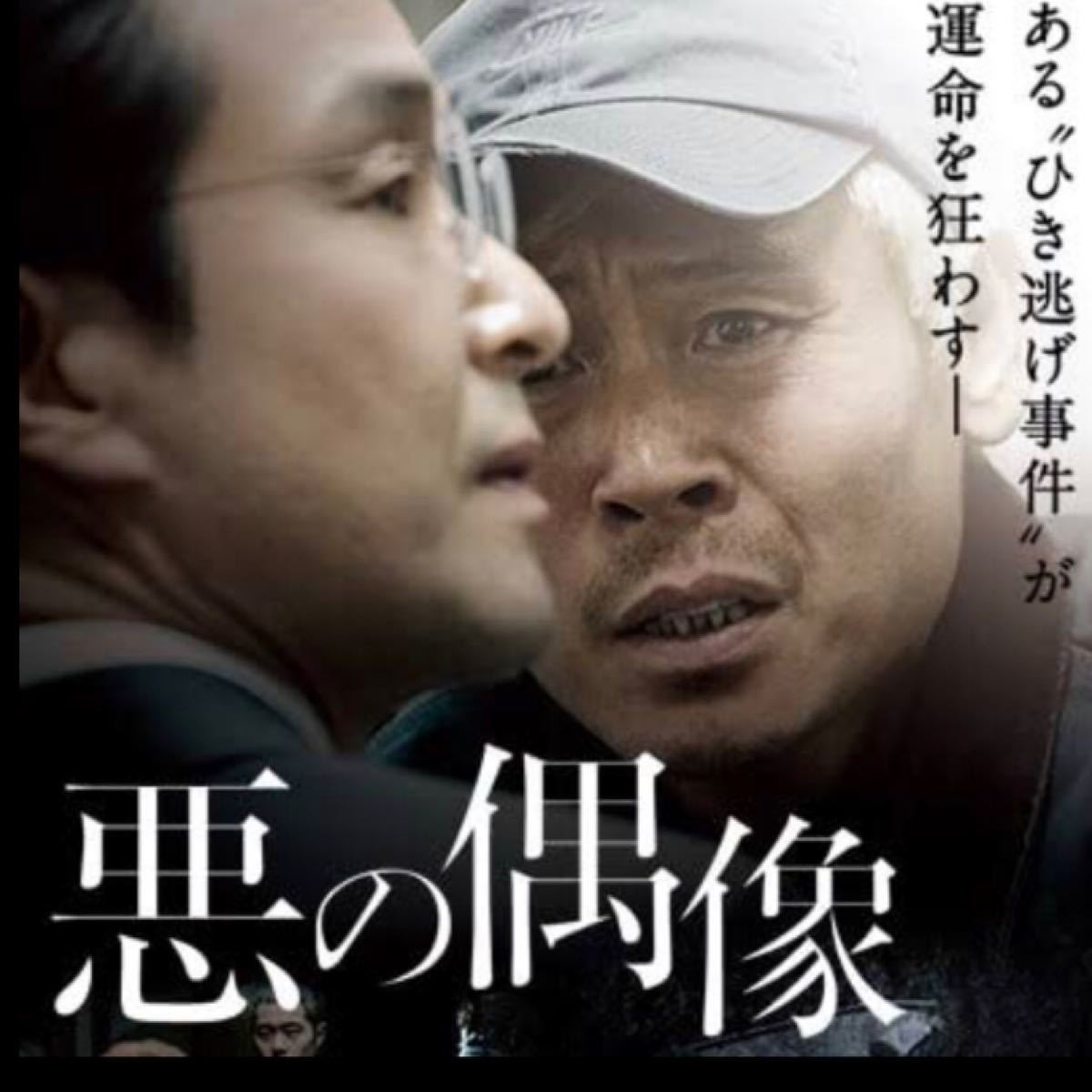 韓国映画  悪の偶像  ハン・ソッキュ  ソル・ギョング  DVD  日本語吹替有り  レーベル有り