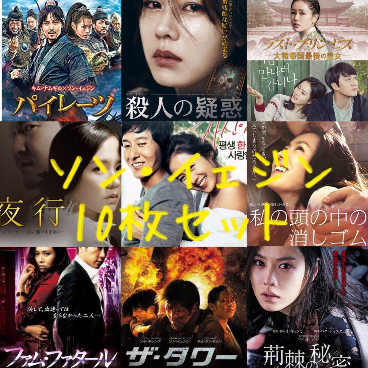 韓国映画  ソン・イェジン  出演映画 DVD  10タイトル  レーベル有り  入替可能