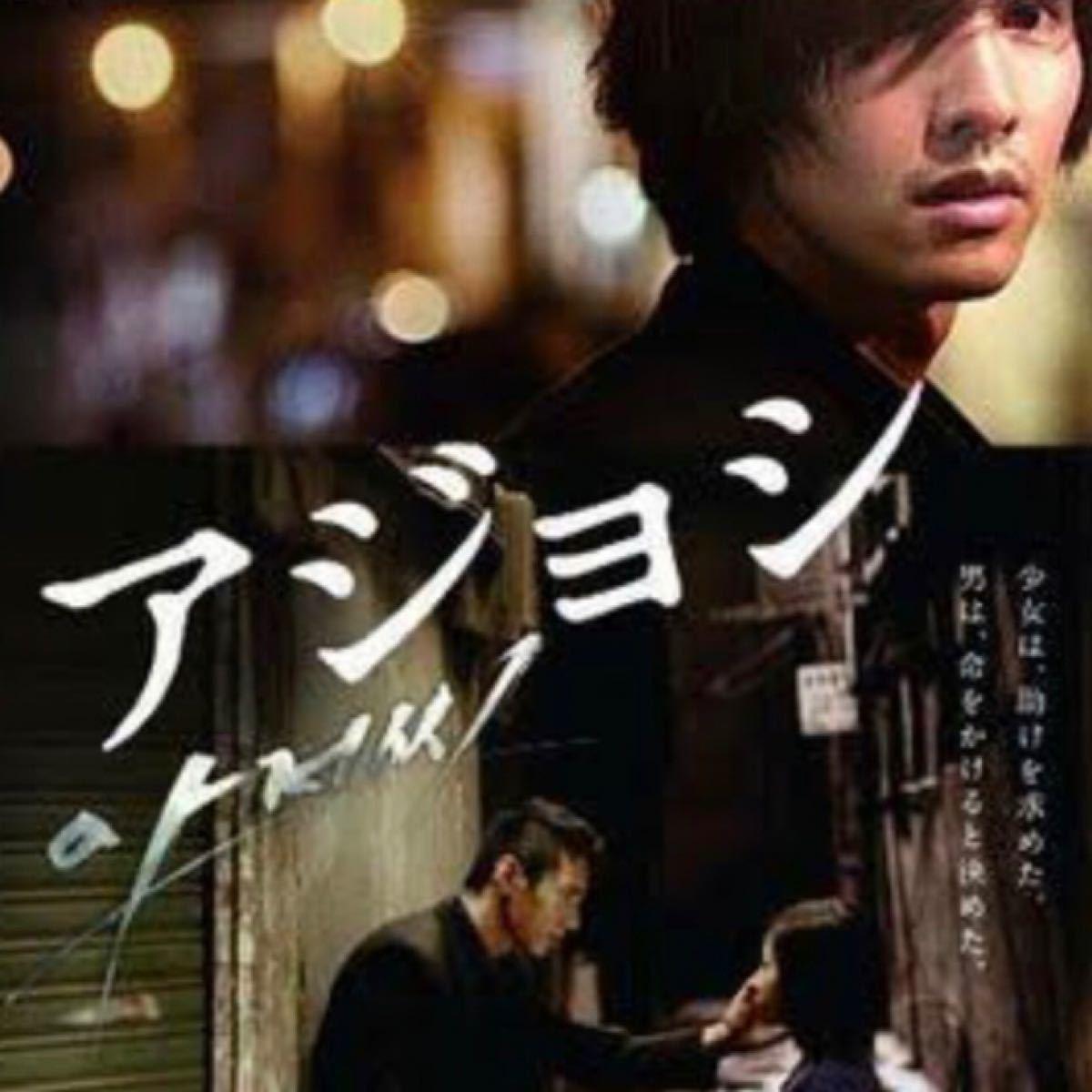 韓国映画  アジョシ  ウォンビン  キム・セロン  DVD  日本語吹替有り  レーベル有り