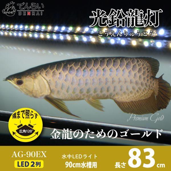 光鉛龍灯 アロワナ プレミアムゴールド LED 2列 大型水槽 水中照明 アロワナライト アクアリウム 熱帯魚 金龍 90cm水槽用 でんらい AG-90EX_画像1