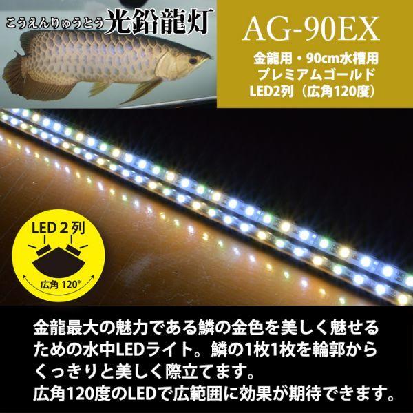 光鉛龍灯 アロワナ プレミアムゴールド LED 2列 大型水槽 水中照明 アロワナライト アクアリウム 熱帯魚 金龍 90cm水槽用 でんらい AG-90EX_画像3