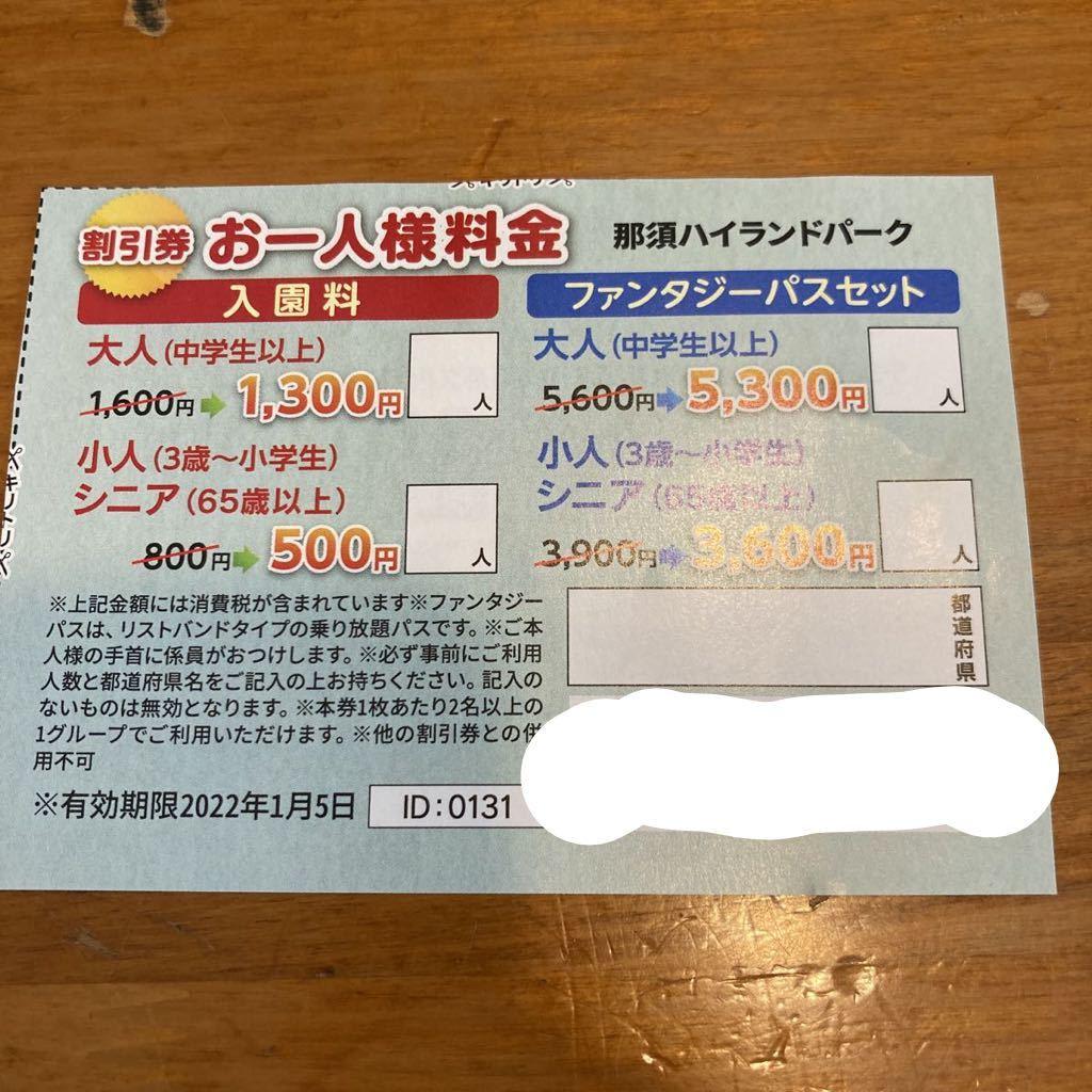 即決130円☆那須ハイランドパーク 割引券☆_画像1