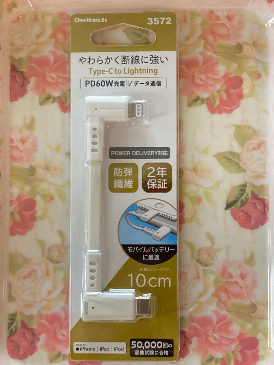ライトニングケーブル 10cm やわらかく断線に強い USB Type-C to Lightningケーブル L字コネクタ