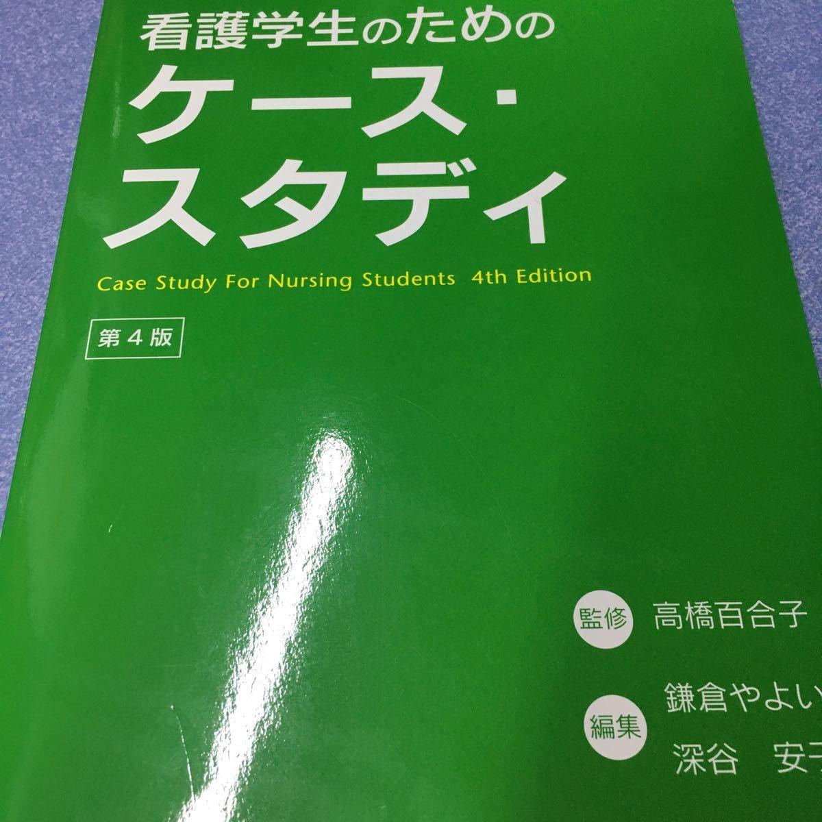 看護学生のためのケーススタディ/高橋百合子 (著者)